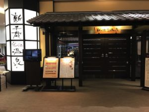 When you come to Hokkaido in Japan  , you can enjoy the Hot spring in the Airport.